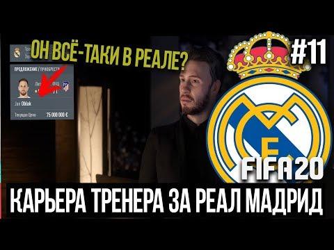 FIFA 20 | Карьера тренера за Реал Мадрид [#11] | ТРАНСФЕРЫ 2 / НОВЫЙ ВРАТАРЬ РЕАЛА?
