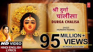 Durga Chalisa with Lyrics By Anuradha Paudwal [Full Song] I DURGA CHALISA DURGA KAWACH