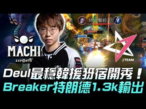 M17 vs JT Deul最穩韓援犽宿開秀 Breaker特朗德1.3k輸出!Game12