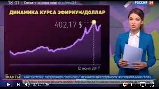 Россия 24  Ethereum  ICO  Status