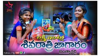Laxmi Intlo Shivaratri Jagaram ( Anthyakshari ) // 5 Star Laxmi // Ultimate Village Comedy Video//
