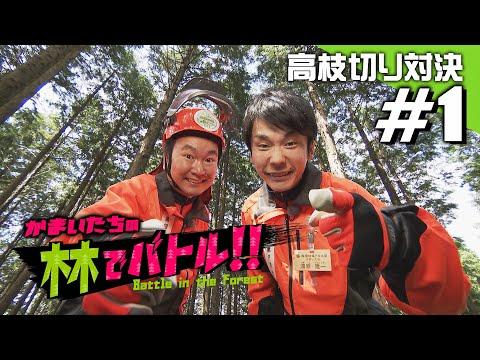 人気芸人『かまいたち』が日本一アツい島根の森に挑む! 〜高枝きり対決篇〜