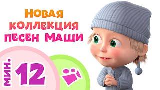 НОВАЯ КОЛЛЕКЦИЯ ПЕСЕН МАШИ 🍂 5 клипов-песен для детей из мультфильма Маша и Медведь 💗