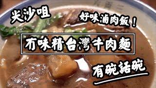 【有碗話碗】台灣牛肉麵、滷肉飯!全店冇味精?| 香港必吃美食