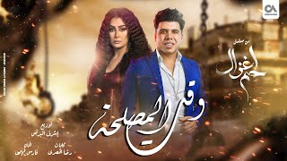 وقت المصلحة - عمر كمال | من مسلسل لحم غزال - Waqt Al maslaha - Omar Kamal تحميل MP3