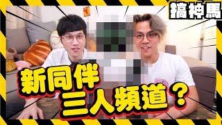 【新同伴】他可以成為Youtuber嗎!頻道第三人!