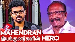 இயக்குனர்களின் HERO : Vijay About Director Mahendran | Interview, Theri