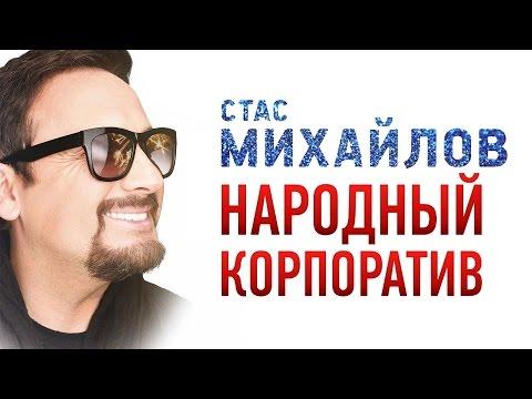 Стас МИХАЙЛОВ – НОВОГОДНИЙ КОРПОРАТИВ /1080p/ HD