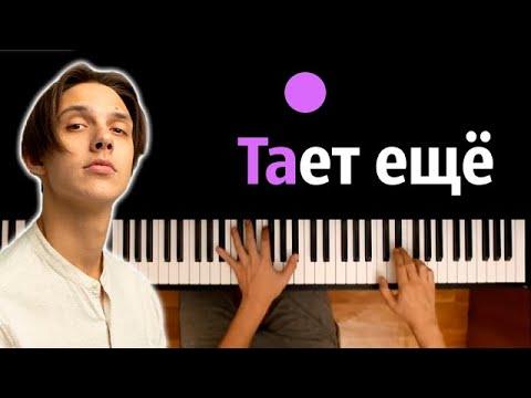 Тима Белорусских – Тает еще ● караоке | PIANO_KARAOKE ● ᴴᴰ + НОТЫ & MIDI