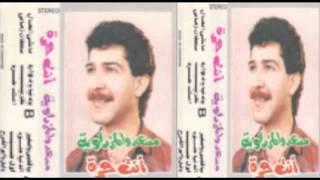 تحميل اغاني Mos3ad Welmezdaweya - Mashy El 7al / مسعد والمزداوية - ماشى الحال MP3