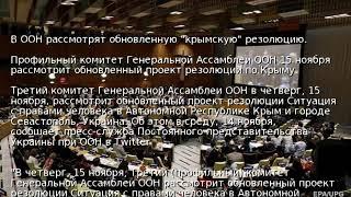 """В ООН рассмотрят обновленную """"крымскую"""" резолюцию"""