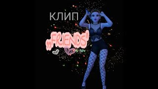 Клип  Avakin Life  Friends