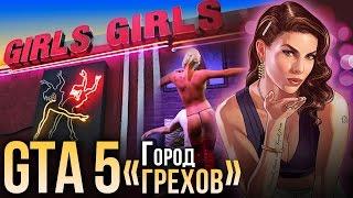 GTA 5: Город грехов. Все развлечения Лос-Сантоса