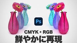 CMYK画像をRGB変換で鮮やかに再現する方法【2021】