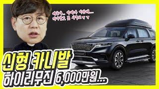김한용의 MOCAR 기아 신형 카니발