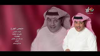 تحميل اغاني مايحس الجرح .. غناء الفنان/ علي بن محمد HD MP3