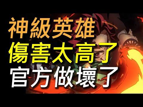 【傳說對決】官方做壞的神級英雄數值神扯!未來最強的射手就是他!最強輸出技能、所有射手要的技能他都有!