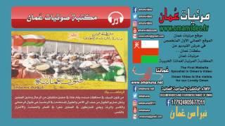 اغاني طرب MP3 الرماسية - المجموعة / فنون عُمانية ( رؤية حديثة ) وزارة التراث والثقافة - سلطنة عُمان تحميل MP3