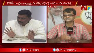 BJP High Command To Focus On Telangana State President Post || NTV