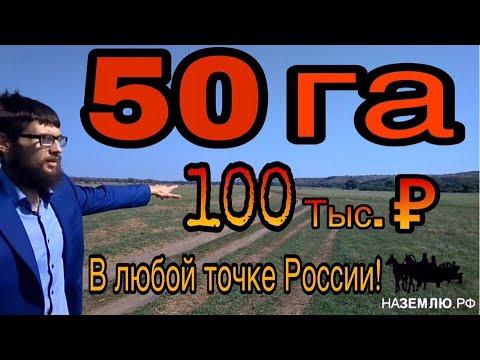 ЗЕМЛЯ 50 ГА ЗА 100 ТЫС. РУБ.!
