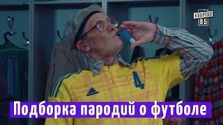 Лучшие приколы к Чемпионату Мира по футболу 2018 | Подборка пародий о футболе | Квартал 95 лучшее