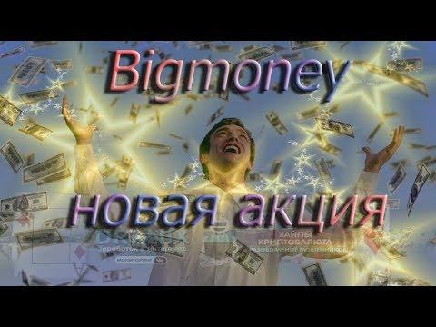 Bigmoney Новая акция +32% дохода в месяц