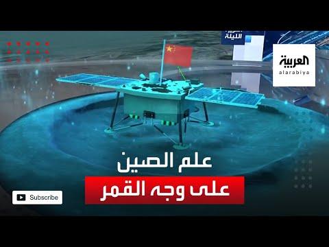 العرب اليوم - شاهد: المركبة الروبوتية الصينية ترفع علم بلادها على الوجه القريب من القمر