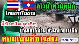 ไทยช่วยเราตลอด! คอมเมนต์ชาวลาว หลังไทยขนเรือไปช่วยชาวลาวล่าสุด