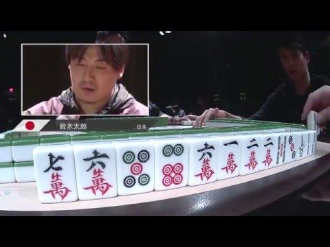 2015世界麻将大赛总决赛 (简中)