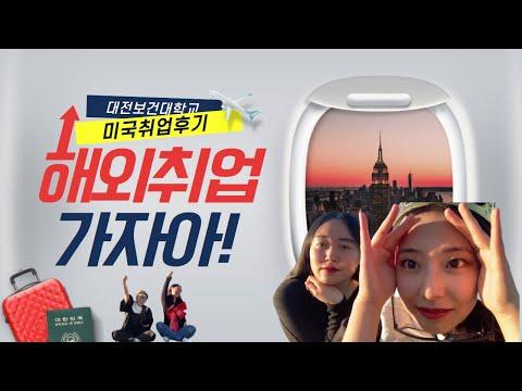 [대전보건대학교/해외취업] 치기공과 미국취업후기영상!