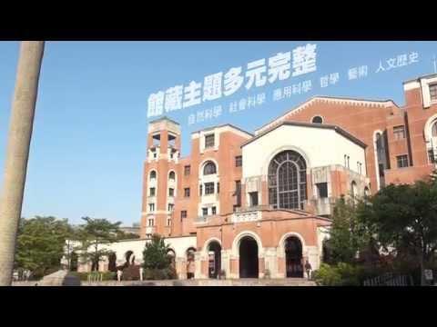 臺灣大學圖書館簡介影片 (2015年版)