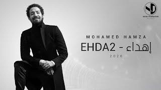 اغاني طرب MP3 محمد حمزة - إهداء (حصرياً) | 2020 | Mohamed Hamza - Ehda2 تحميل MP3