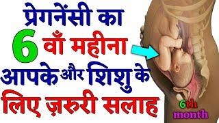 Pregnancy Ka 6th Month, Pregnancy Ka Chata Mahina, 6 Month Pregnancy, 6th Month Of Pregnancy