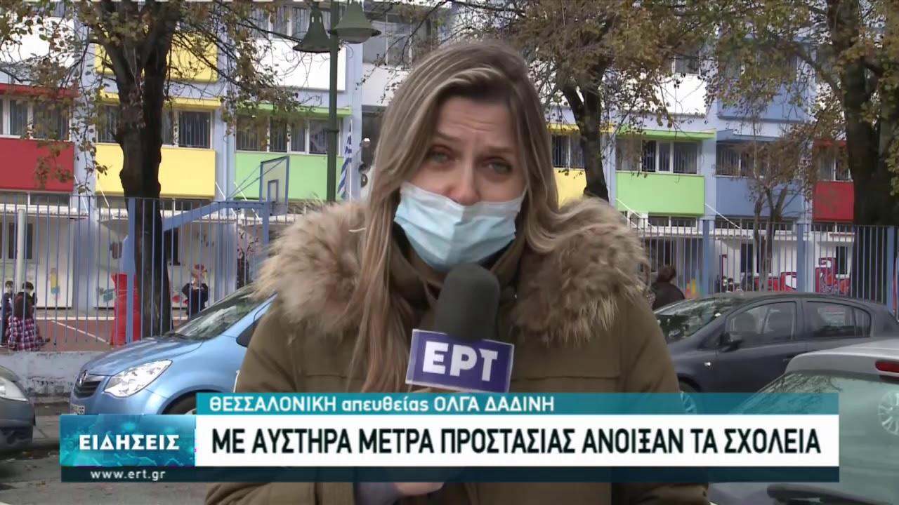 Θεσσαλονίκη: Με αυστηρά μέτρα προστασίας άνοιξαν τα σχολεία | 11/01/2021 | ΕΡΤ