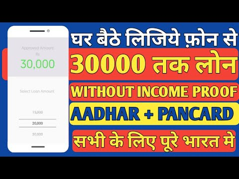 Instant Personal Loan 30000 Really ? | Without Salary Slip | All Over India Any Where
