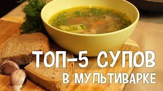Суп в мультиварке. Топ-5 супов в мультиварке. #РецептыСупов