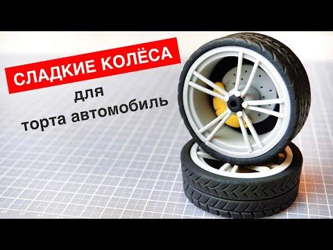 Мастер-класс создания колеса из мастики