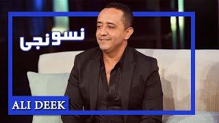 تحميل و مشاهدة Ali Deek - Neswanje | علي الديك - نسونجي MP3