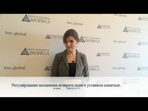 Новое регулирование механизма возврата доли в уставном капитале ООО.