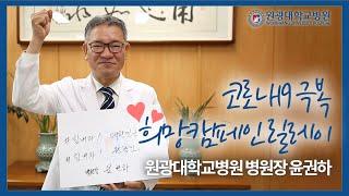 코로나19 극복을 위한 희망캠페인 릴레이 - 원광대학교병원장 윤권하 관련사진
