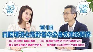 第1回 口腔環境と高齢者の全身疾患の関係 菊谷武先生×上条百里奈さん