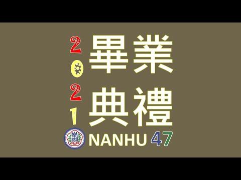 點擊觀看南湖國中第47屆畢業典禮前導影片影音