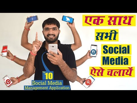 Select One App to Manage All Social App - Top 10 Social Media Management Application