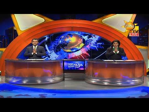 Hiru News 09.55 PM | 2021-01-18
