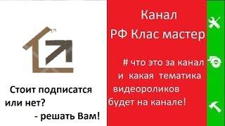 Ремонт  квартир в Москве: канал РФ Клас Мастер
