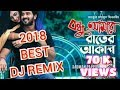 Bondhu Amar Rater Akash Dj Remix | Ankur Mahamud Feat Sadman Pappu | New Song 2018 | Tapon OFFICIAL