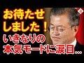 日本政府が遂に動いた!いきなり本気の輸出規制とは...やるね!!