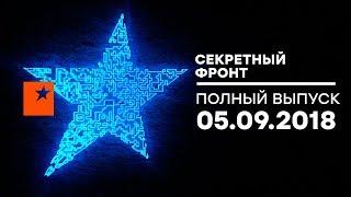 Секретный фронт - выпуск от 05.09.2018