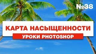 Карта Насыщенности Для Фото Монтажа | Секреты и Уроки Фотошопа №38 | Фото Лифт