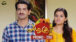Azhagu Tamil Serial | அழகு | Epi 260 - Promo | Sun TV Serial | 25 Sep 2018 | Revathy | Vision Time
